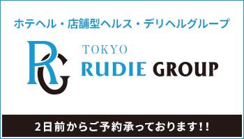 RDグループサイト