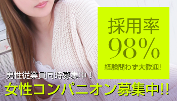 女性コンパニオン募集中!!