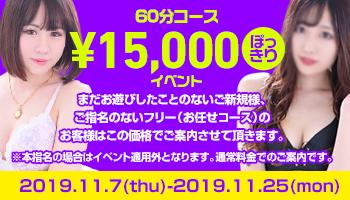 60分コース15,000円ぽっきりイベント