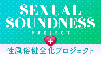 性風俗健全化プロジェクト