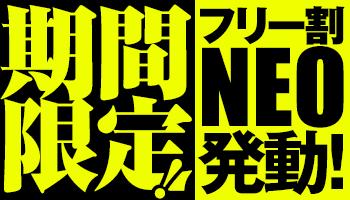 期間限定!フリー割 NEO 発動!