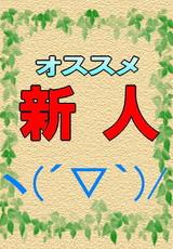 羽瀬川せな (23)