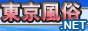 東京風俗NET