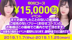 60分コース15,000円ぽっきりイベント_mobile