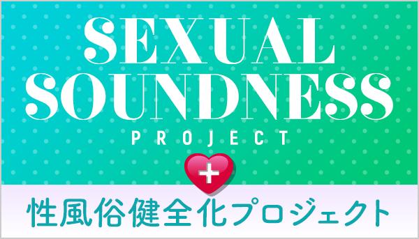 性風俗健全化プロジェクト_600