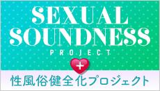 性風俗健全化プロジェクト_mb